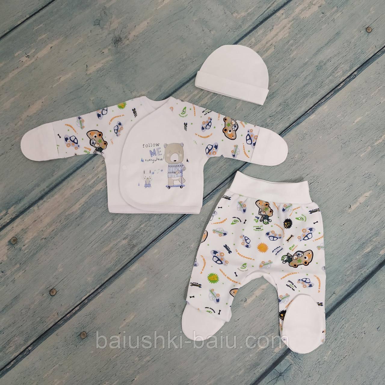 Комплект в роддом для новорожденного (интерлок), р. 62,  ТМ Happy Tot