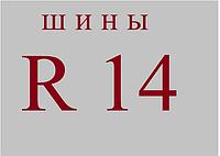 Шины R14