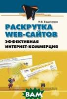 Евдокимов Н.В. Основы контентной оптимизации. Эффективная Интернет-коммерция и продвижение сайтов в Интернет