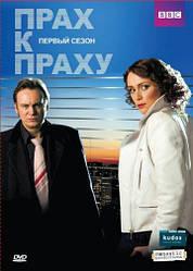 DVD-диск Прах до праху. Перший сезон (Ф. Гленистер) (Великобританія, 2008)