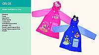 Дождевик детский Дисней розовый,синий Китай CEL-31