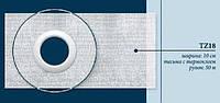 Тесьма для штор под люверсы TZ18 MAGAM