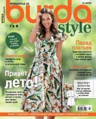 Журнал із викрійками Бурда Стиль Україна Burda Style UA №05 травень 2019
