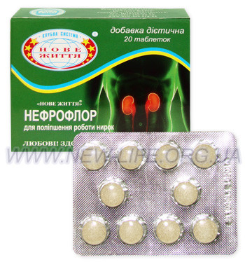 Нефрофлор 20 таблеток