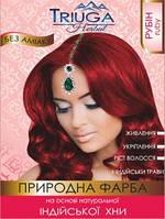Краска для волос на основе хны (рубин), 25 г.