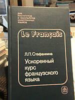 Французский язык. Ускоренный курс. Для начинающих. Стефанкина.  М., 1991.