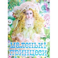 "КП Розмальовка А4 ""Принцеси"""