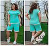 Женский батальный прогулочный летний костюм с шортами. 5 цветов!