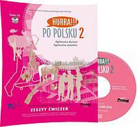 Польский язык / Hurra!!! Po Polsku / Zeszyt cwiczen+CD, 2. Тетрадь к учебнику / Prolog