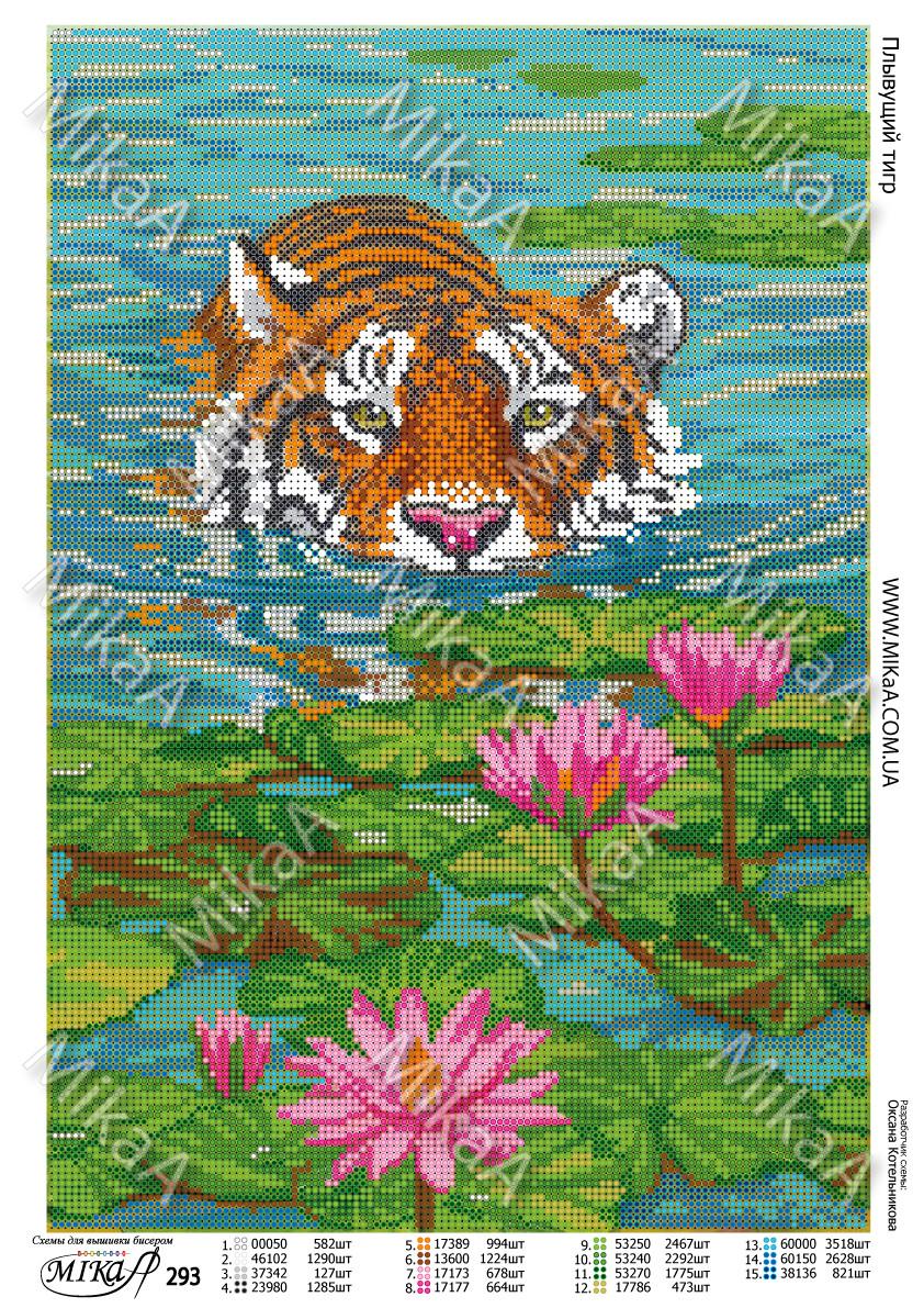 """Схема для полнойй зашивки бисером - """"Плывущий тигр"""""""
