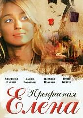 DVD-диск Прекрасна Олена (А. Паніна) (Росія, 2007)