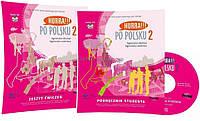 Польский язык / Hurra!!! Po Polsku / Podrecznik+Zeszyt+CD, 2. Учебник+тетрадь (комплект) / Prolog