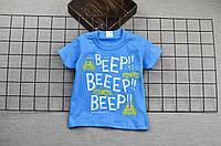 Футболка для мальчика детская, голубая с надписями, хлопок, размер 86, 92, 98.