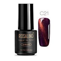 Гель-лак для ногтей маникюра 7мл Rosalind, кошачий глаз, Cat Eye, C21