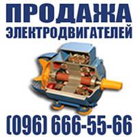 Продаем электродвигатели общепромышленные, взрывозащищенные б/у