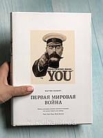 « Первая мировая война » Гилберт Мартин