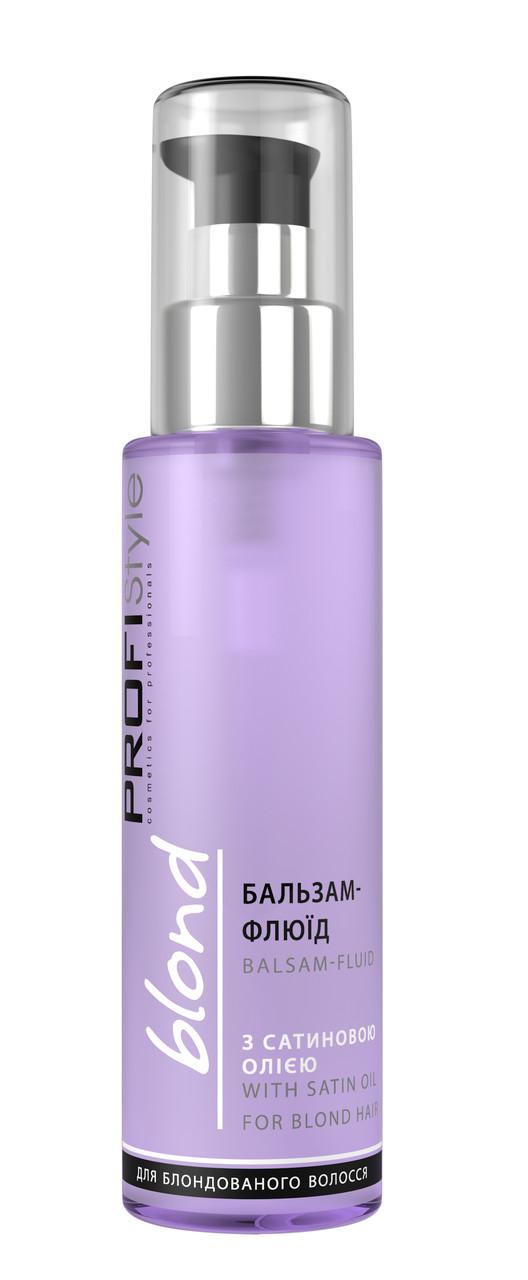 Бальзам-флюид для волос ProfiStyle Blond с сатиновым маслом 100 мл