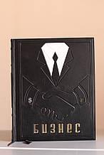 Процветающий бизнес. Полная энциклопедия VIP издание кожа