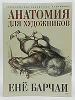 Барчаи Е. Анатомия для художников.