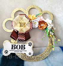 Оригинальные призы / награды для выставки собак BOB