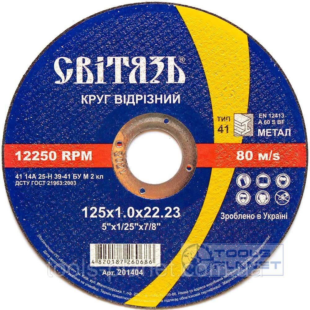 Круг отрезной по металлу Світязь 125 x 1.0 x 22.2
