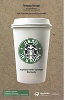 Бехар Г. Дело не в кофе. Корпоративная культура Starbucks.