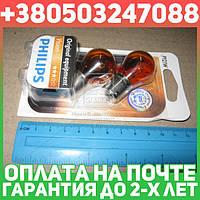 ⭐⭐⭐⭐⭐ Лампа накаливания PY21W 12V 21W BAU15s 2шт blister (пр-во Philips)
