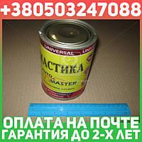 ⭐⭐⭐⭐⭐ Мастика битумная (антикоррозионная) Master Bitum (банка 0,9кг)