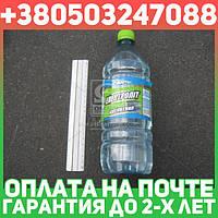 ⭐⭐⭐⭐⭐ Электролит Auto Master 0,9л  4837617505