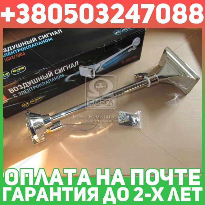 ⭐⭐⭐⭐⭐ Сигнал дудка 1шт метал 640 мм 24V, прямоугольный (Дорожная Карта)  SL-1004