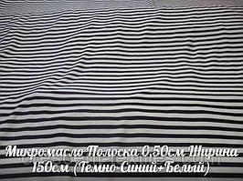 Микромасло Полоска 0,50см(Темно-Синий+Белый)