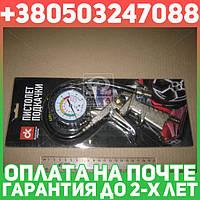 ⭐⭐⭐⭐⭐ Пистолет подкачки (Дорожная Карта)  DK-TG01