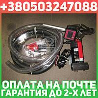 ⭐⭐⭐⭐⭐ Насос топливный /перекач., помповый,  24В пистолет со встроенным счетчиком
