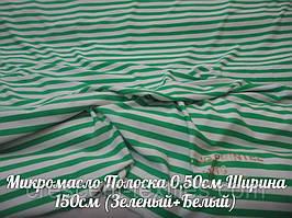 Микромасло Полоска 0,50см(Зеленый+Белый)