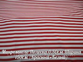 Микромасло Полоска 0,50см(Красный+Белый)