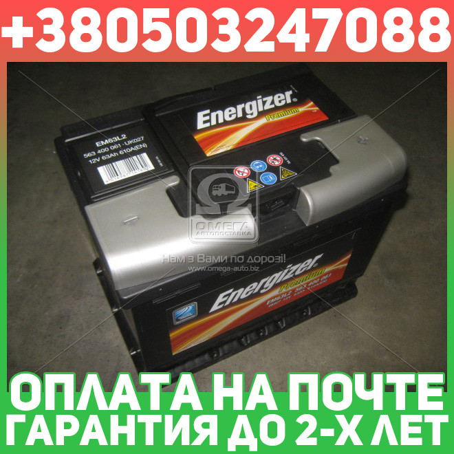 ⭐⭐⭐⭐⭐ Аккумулятор 63Ah-12v Energizer Premium (242х175х190), R,EN610  563 400 061