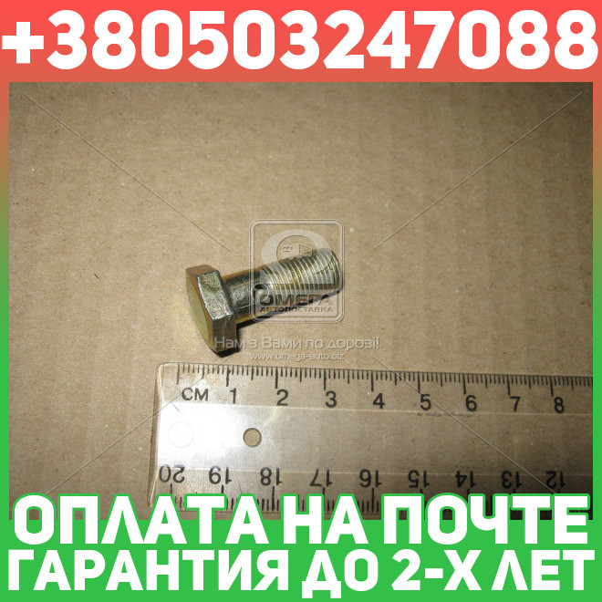 ⭐⭐⭐⭐⭐ Болт обратки (про-во Украина)  36-1104787