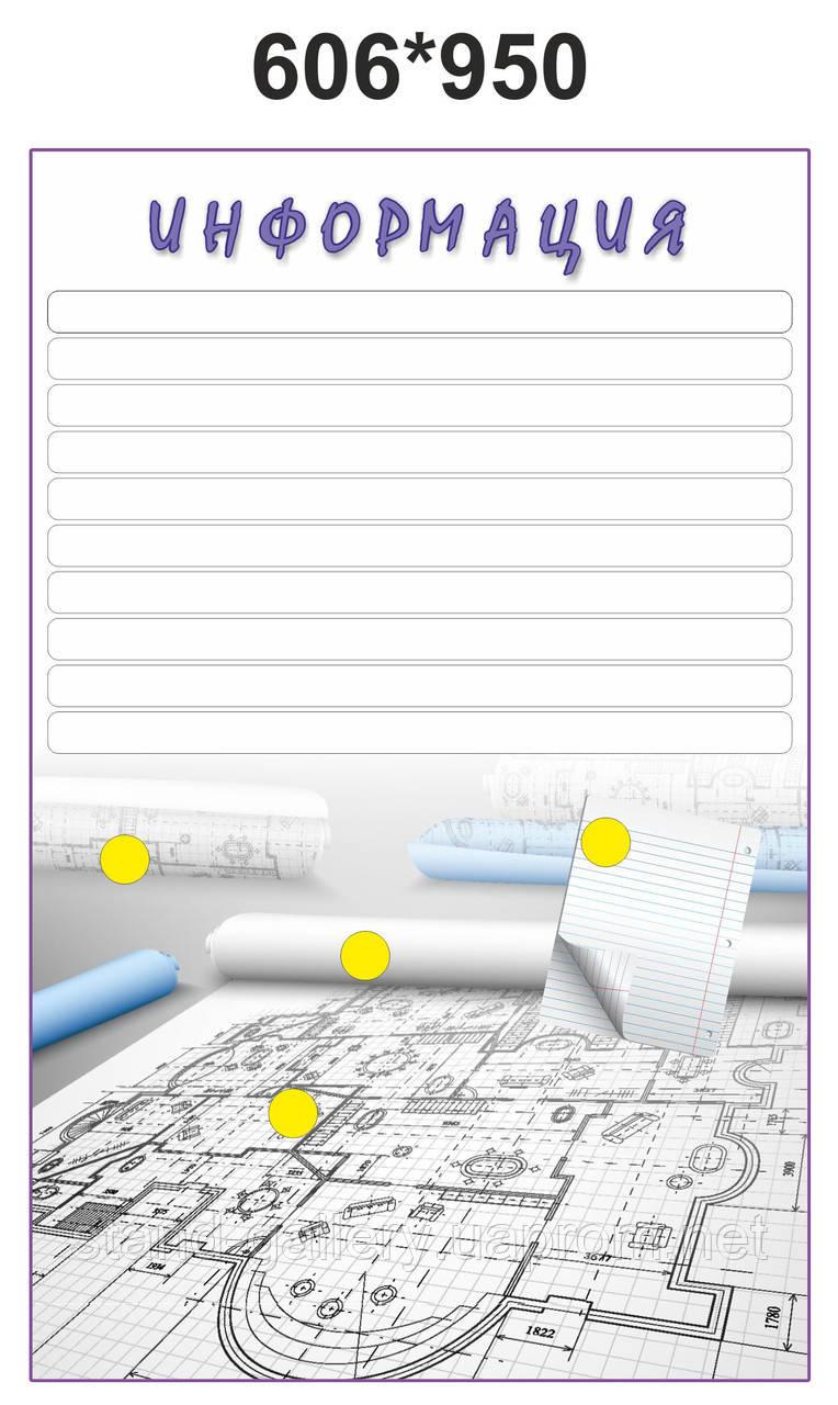 Информационный стенд магнитно-маркерная доска