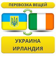 Перевозка Вещей из Украины в Ирландию!