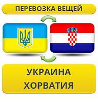 Перевозка Вещей из Украины в Хорватию!