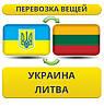 Перевозка Вещей из Украины в Литву!