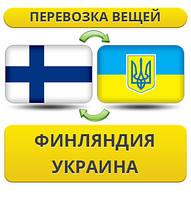 Перевозка Вещей из Финляндии в/на Украину!