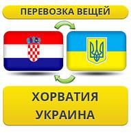 Перевозка Вещей из Хорватии в/на Украину!