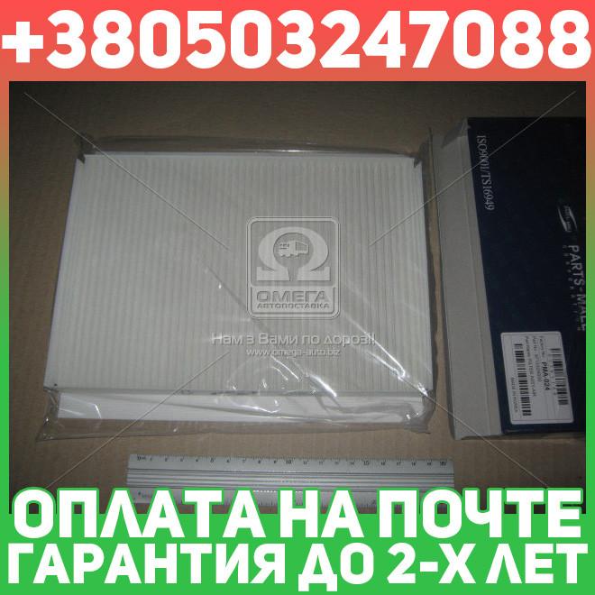 ⭐⭐⭐⭐⭐ Фильтр салона HYUNDAI AVANTE HD 06MY(-SEP) (пр-во PARTS-MALL)