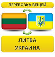 Перевозка Вещей из Литвы в/на Украину!