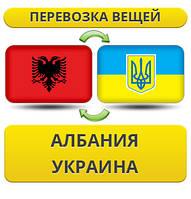 Перевозка Вещей из Албании в/на Украину!