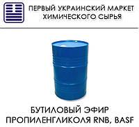 Бутиловый эфир пропиленгликоля RnB, BASF