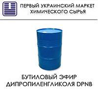 Бутиловый эфир дипропиленгликоля DPnB, BASF