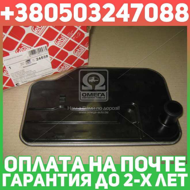 ⭐⭐⭐⭐⭐ Фильтр масляный АКПП Mercedes (W203/204/W211/212) 00- (производство  FEBI) МЕРСЕДЕС,Г-КЛAСС,ГЛК-КЛAСС,ГЛ-КЛAСС,Е-КЛAСС,М-КЛAСС,Р-КЛAСС, 24538