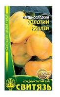 """Семена перец сладкий """"Золотой юбилей"""", 0,3 10 шт. / Уп."""